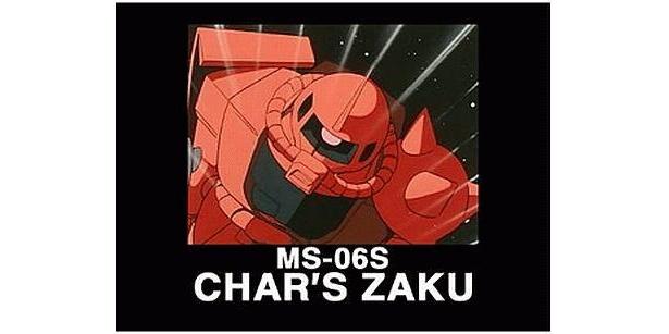 シャア専用ザクMS-06S紹介の一場面