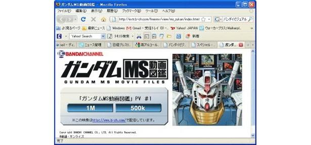 特設サイトでは、「ガンダム MS動画図鑑」のプロモーションがみられる