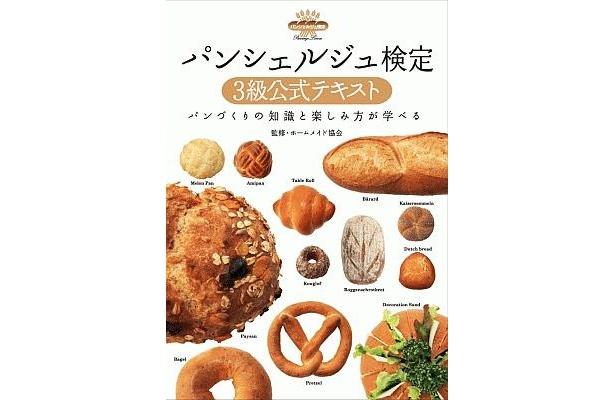 オシャレ!3級公式テキスト(1575円・実業之日本社)