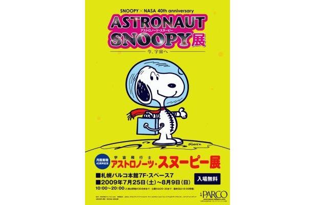 宇宙飛行士に扮したスヌーピーがイメージのポスター