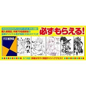人気作家70名超の電子スケブがもらえる電子書籍フェアがBOOK☆WALKERで開催