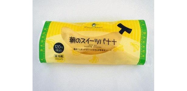 バナナダイエットなど、昨年から人気のバナナを使用した朝食にもなるスイーツだ