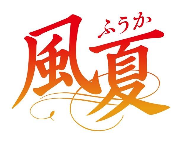 週刊マガジンで連載中の「風夏」TVアニメ化決定!ティザービジュアル&PVも公開