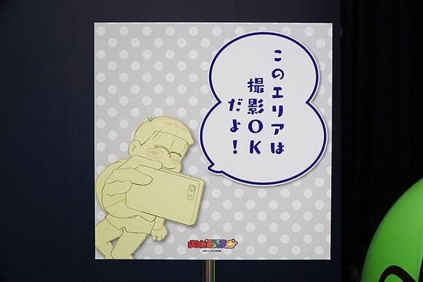「おそ松さん」ワールドが秋葉原に!? 全国4都市を巡る「おそ松EXPO」がスタート!