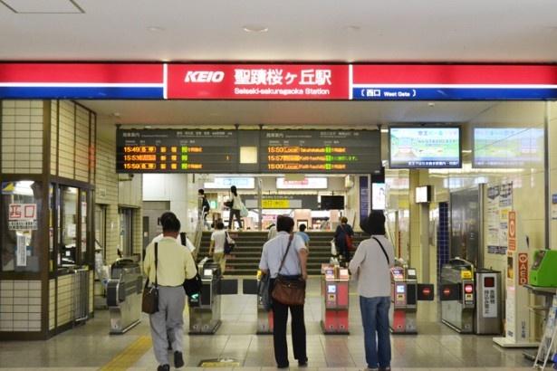 「聖蹟桜ヶ丘駅」は1日平均約6万5000人が利用している