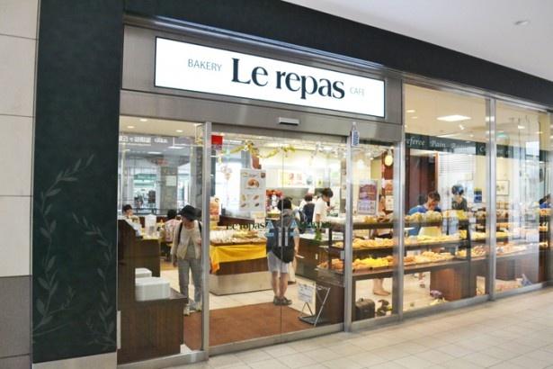 聖蹟桜ヶ丘駅の西口の改札を出てすぐの所にある「ベーカリー&カフェ ルパ 桜ヶ丘店」