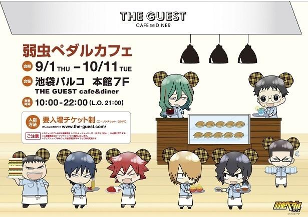 昨年、渋谷パルコで好評を博した「弱虫ペダルカフェ」が装い新たに池袋パルコでオープン