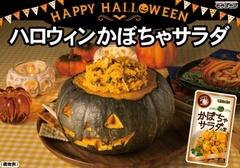 not仮装派は、かぼちゃを「食べて」ハッピーハロウィン!