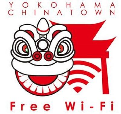 【写真を見る】横浜中華街で無料Wi-Fiがスタート