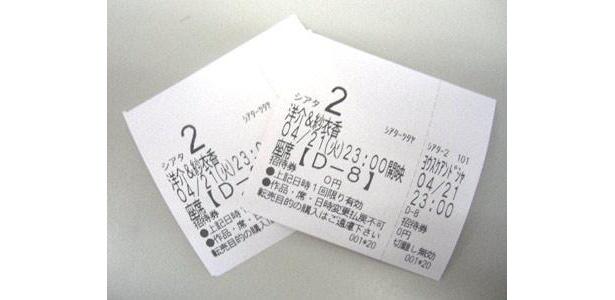 2人の名前入りのオリジナル・チケットも発券してくれる