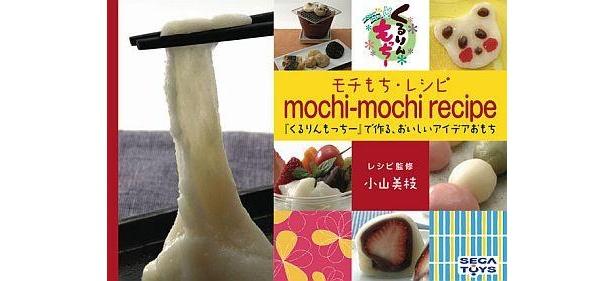 もち米を炊かずに、白玉粉などを使ってできる簡単レシピも紹介(付属のレシピ本)
