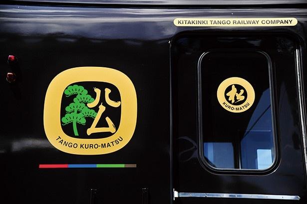 京都の日本海側を代表する観光地の天橋立。その白砂青松のマツの木をモチーフにデザインされた車両/京都丹後鉄道 丹後くろまつ号