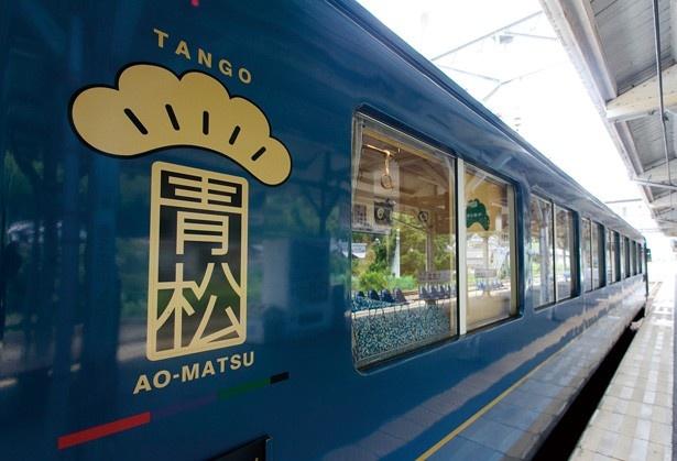 日本海の青をイメージした車体カラーに青松のロゴが映える/京都丹後鉄道 丹後あおまつ号