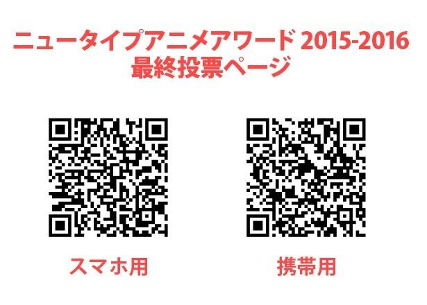 「アニメアワード 2015-2016」最終投票スタート!