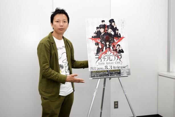 「ライチ☆光クラブ」でメガホンを取った内藤瑛亮監督