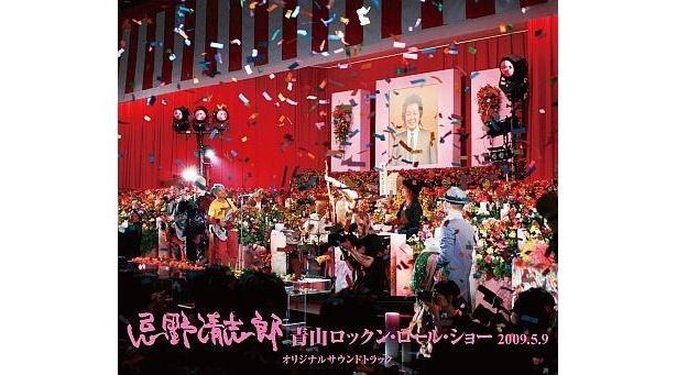 「忌野清志郎 青山ロックン・ロール・ショー 2009.5.9 オリジナルサウンドトラック」のジャケット