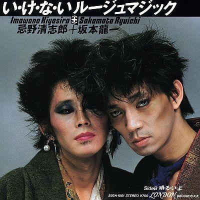 坂本龍一さんとのコラボ「い・け・な・いルージュマジック」のジャケット写真