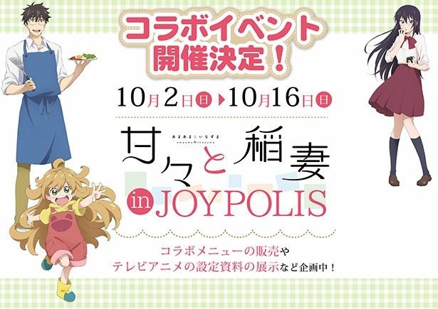 「甘々と稲妻」とジョイポリスがコラボ!中村悠一らによるスペシャルトークショーも開催