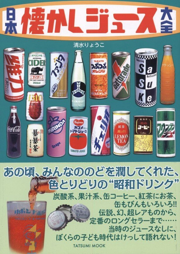 『日本懐かしジュース大全』(清水りょうこ/辰巳出版)