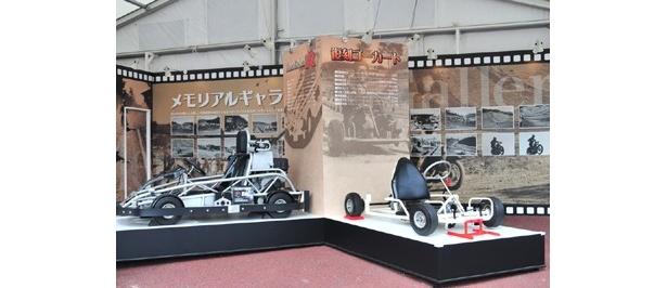 2009年、「ゴーカート」を復刻展示