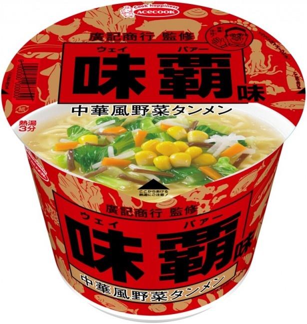 「味覇」は、鶏骨と豚骨をベースに野菜エキスやスパイスなどを配合し、風味とコク、旨味の3拍子そろった中華調味料の代表とも言える万能調味料だ。