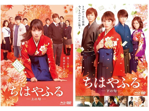 Blu-ray&DVDセット「ちはやふる -上の句-」(9月28日発売)、「ちはやふる -下の句-」(10月19日発売) 東宝/各3780円(通常版)