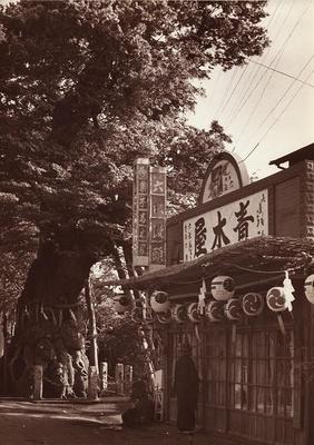 大國魂神社の境内にあった、1941(昭和16)年ころの店舗(「菓子の青木屋 府中けやき並木通り店」)