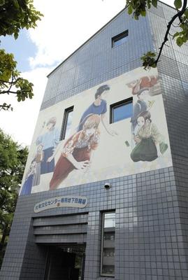 「片町文化センター」の壁面。京王線の線路沿いにあるので、電車の中からも見える