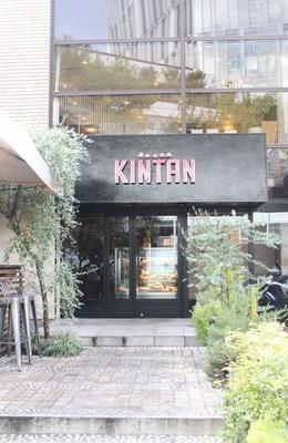 表参道焼肉 KINTANは、表参道駅から徒歩2分の好立地。紀伊国屋の裏手に位置する
