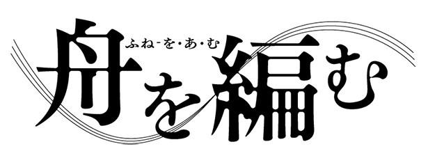 """10月""""ノイタミナ""""アニメ「舟を編む」最新ビジュアル&キャスト解禁!"""
