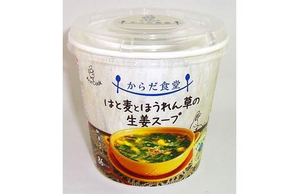 11月に全国発売予定のエースコック「からだ食堂」の「はと麦とほうれん草の生姜スープ」