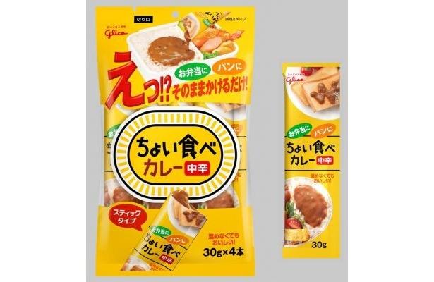 「ちょい食べ<カレー>(中辛)」