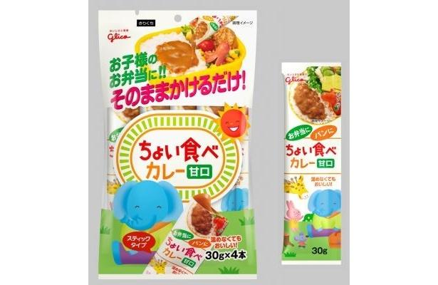 「ちょい食べ<カレー>(甘口)」は子供に人気