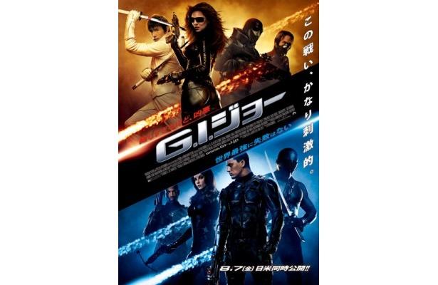 こちらが本家『G.I.ジョー』