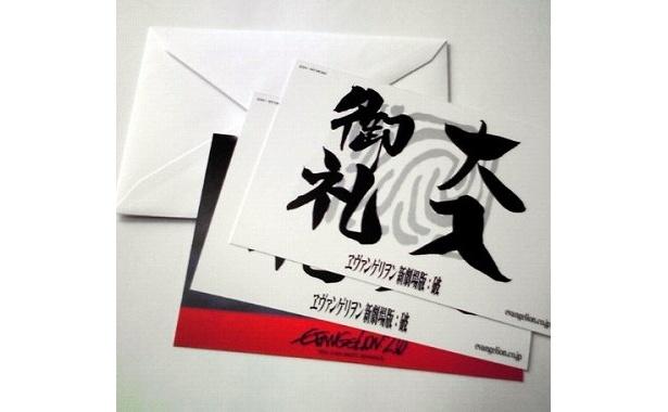 「大入御礼」特典カード