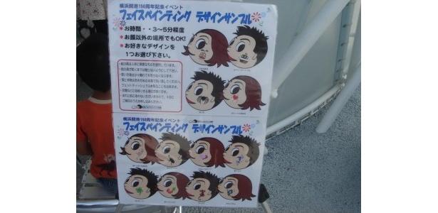 フェイスペインティングは一回300円!