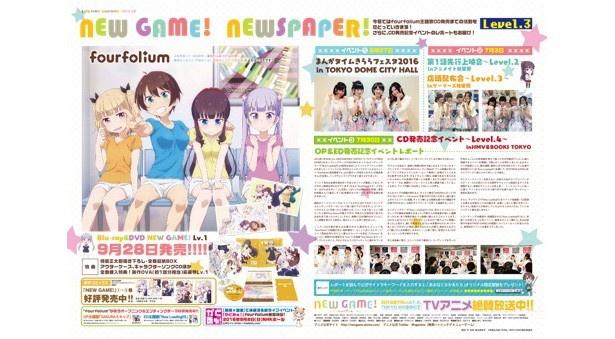 TVアニメ「NEW GAME!」第8話先行カットが到着。ゲーム会社に夏休みなんてありません!