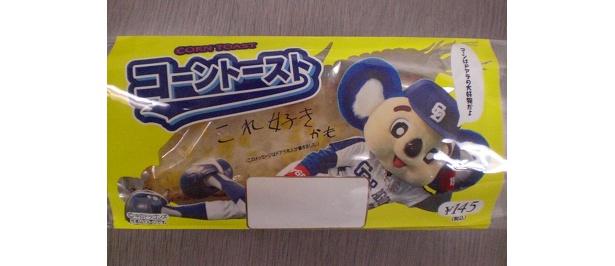 コーントースト(¥145)