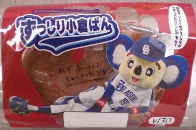ずっしり小倉ぱん(¥130)