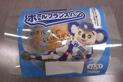 ボールフランスパン(¥120)