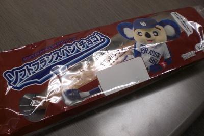 ソフトフランスパン チョコ(¥120)