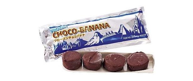 フローズンチョコバナナ(¥280)は、冷凍したバナナをチョコでコーティング。両パークのアイスクリームワゴンほかで販売
