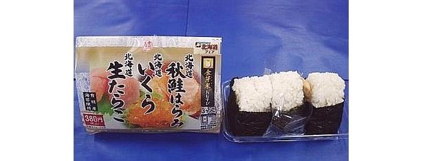 北海道産秋鮭はらみ、いくら、たらこのおむすびセット「金芽米おむすび3ケ入」(380円・北海道以外の店舗で販売)