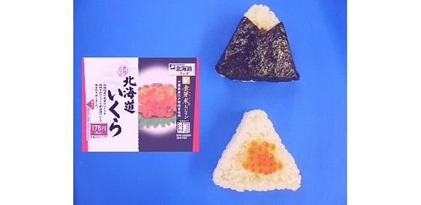 白しょうゆで漬け込み、いくらの鮮やかな色が引き立つ「金芽米おむすび 北海道いくら」(178円・北海道以外の店舗で販売)
