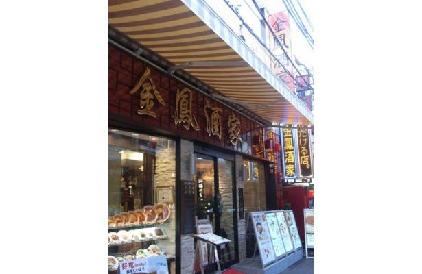 場所は中華街の市場通り。金色で目を引く外観です