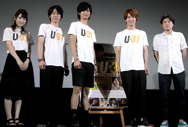 映画「U-31」初日舞台あいさつに登壇した末永みゆ、根本正勝、馬場良馬、中村優一、谷健二監督(写真左から)