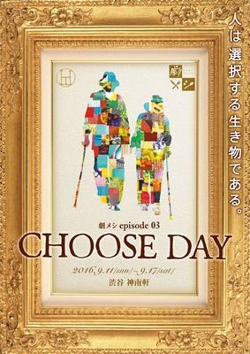 劇メシepisode.03「CHOOSE DAY」に、乞うご期待!