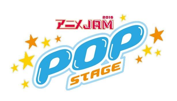 史上初の2DAYS!史上最多の出演陣!「アニメJAM 2016」が12月10・11日に開催