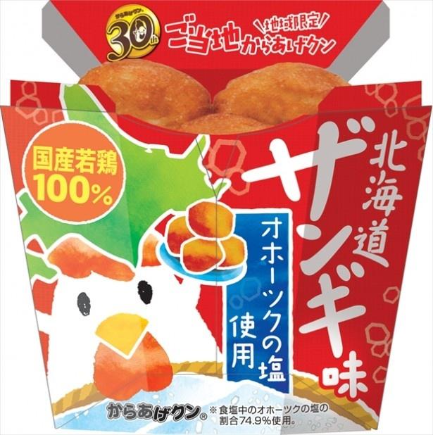 【写真を見る】北海道エリアに登場するのは濃いめの味付けの「ザンギ味」