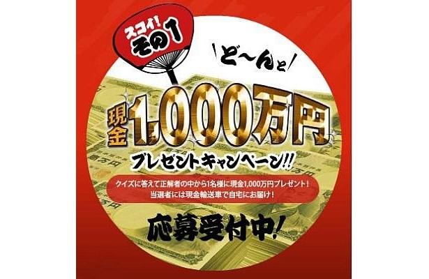 正解者1名に1000万円を現金輸送車でお届け!